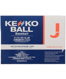 KENKO/ケンコー/キッズ/ケンコー KENKO J号 ダース箱/502306101