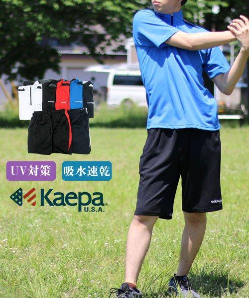 【Kaepa】ケイパ ドライ ワッフル ハーフジップ 半袖 上下セット