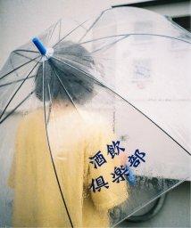 JOURNAL STANDARD relume Men's/サケノミクラブ  酒飲倶楽部ビニールガサ/502331529