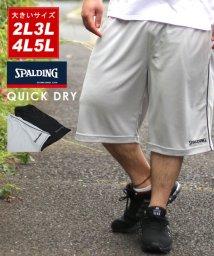 MARUKAWA/【SPALDING】 大きいサイズ メンズ スポルディング ショートパンツ 吸汗速乾 ドライ ハーフパンツ ブランド/502323998