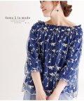 Sawa a la mode/花刺繍のチュールレースオフショルブラウス/502395785