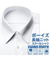 YAMAKI BRAND/SWANMATE 長袖レギュラーカラー ワイシャツ/502476284
