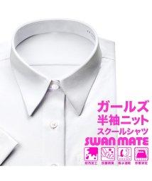 YAMAKI BRAND/SWANMATE 半袖レギュラーカラー ワイシャツ/502476287