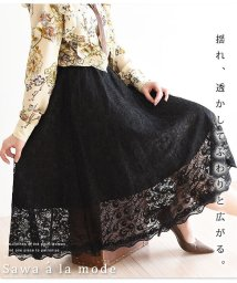 Sawa a la mode/総レースミモレ丈ギャザースカート/502530467