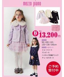 mezzo piano/【子供服 2020年福袋】 メゾピアノBセット/502653311