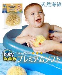 Baby Buddy/Baby Buddy ベビーバディ ナチュラル バス スポンジ ナチュラル/502680722
