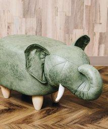 En Fance/アニマルモチーフのスツール Elephant エレファント カーキ/502710316