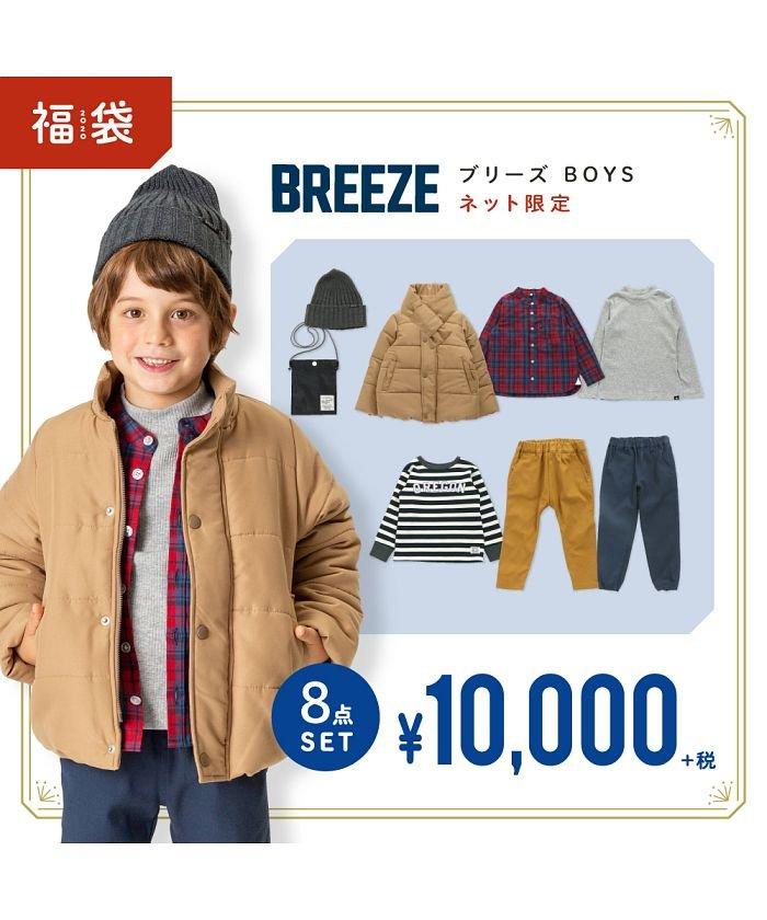 【子供服 2020年福袋】NET別注 BREEZE 男児 8点セット