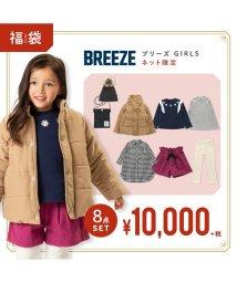 BREEZE/【子供服 2020年福袋】NET別注 BREEZE 女児 8点セット/502771528