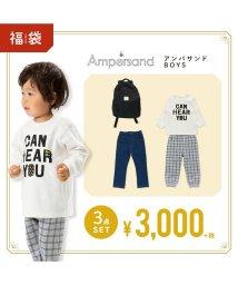 ampersand/【子供服 2020年福袋】Ampersand/502771529