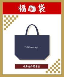 7-IDconcept/【2020年福袋】7-IDconcept ニットが充実!1万円/502807281