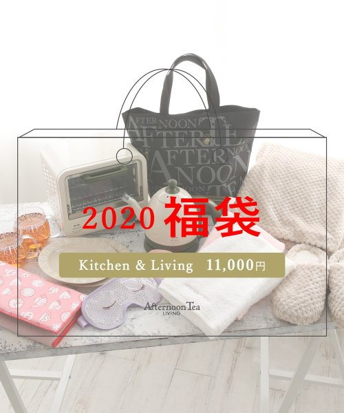 Afternoon Tea LIVING(アフタヌーンティー・リビング)/【2020年福袋】 Afternoon Tea LIVING【キッチン&ダイニング】/GG8220200087