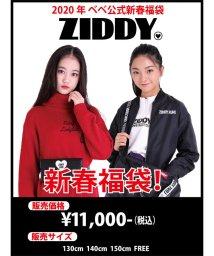 ZIDDY/【子供服 2020年福袋】 ZIDDY/ジディー公式新春福袋/502812619