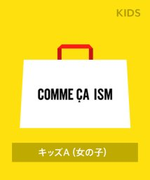 COMME CA ISM KIDS/【子供服 2020年福袋】COMME CA ISM キッズ (女の子/100cm~150cm) A/502814087