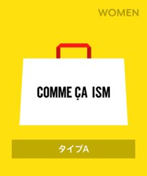 COMME CA ISM /【2020年福袋】COMME CA ISM(タイプA)/502815129