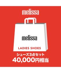 MELISSA/メリッサ melissa 【2020年】  ラッキーバッグ 3足入り  【返品不可商品】/502828351