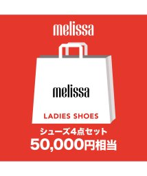 MELISSA/メリッサ melissa 【2020年】  ラッキーバッグ 4足入り  【返品不可商品】/502828352