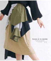 Sawa a la mode/モードなデザイン溢れるレイヤードスカート/502899036
