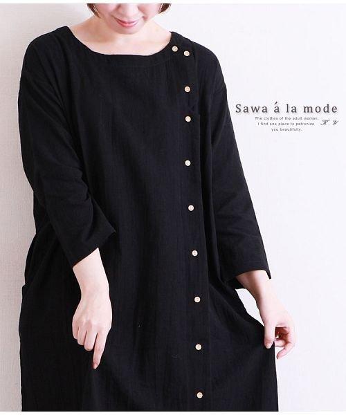 Sawa a la mode(サワアラモード)/ボタンデザインモノトーンロングワンピース/mode-4305
