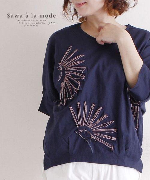 Sawa a la mode(サワアラモード)/立体的な花刺繍のドルマンスリーブトップス/mode-4927