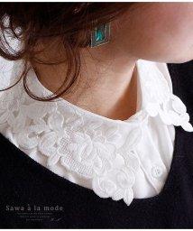 Sawa a la mode/クラシカルな花レースの付け襟/502931408