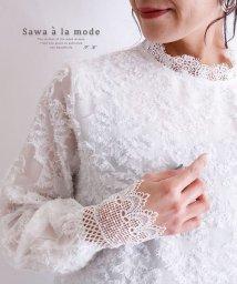 Sawa a la mode/繊細なレースと花柄刺繍生地が美しい長袖ブラウス/502960436