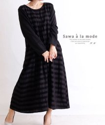 Sawa a la mode/ゆったりしたボーダー柄長袖ワンピース/502963056
