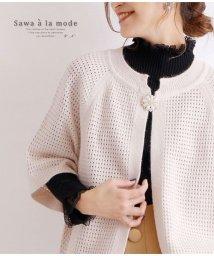 Sawa a la mode/ブローチ付き透かしニット半袖ボレロ/502967133