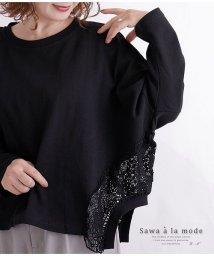 Sawa a la mode/サイドレースのドルマンスリーブカットソートップス/502967170