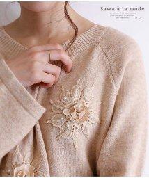 Sawa a la mode/花刺繍付きフレア袖のニットトップス/502987473