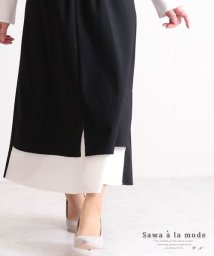 Sawa a la mode/バイカラーの重ね着風マキシスカート/503135106
