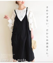 Sawa a la mode/ポケット付きのラップ風サロペットスカート/503152570