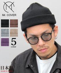 Mr.COVER/【Mr.COVER/ミスターカバー】抗菌防臭/日本製/ロールニットキャップ/コットンニットワッチ/503154985