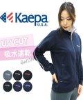 MARUKAWA/【Kaepa】ケイパ レディース UVカット トレーニング ランニング ジャージ ジャケット/503174158