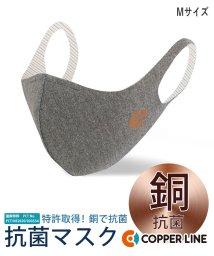 Copper Line/Copper Line コッパーライン 抗菌コッパーマスク Mサイズ チャコール/503189707