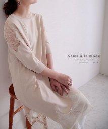Sawa a la mode/裾レース透けるサマーニットトップス/503191907