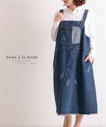 Sawa a la mode/裾フリンジのデニムサロペットスカート/503216680