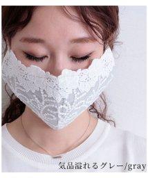 Sawa a la mode/コットン100%美麗レースマスク/503264469