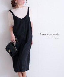 Sawa a la mode/シンプルな大人ワンピースジャンパースカート/503282213