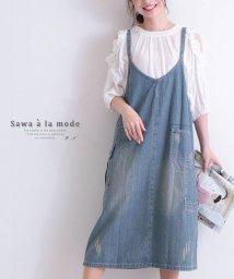 Sawa a la mode/シンプルなデニムサロペットスカート/503282215