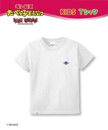 Village Vanguard/【たべっ子どうぶつ】Tシャツ KIDS ビスケット /503290486
