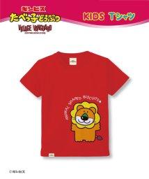 Village Vanguard/【たべっ子どうぶつ】Tシャツ KIDS らいおん /503290488