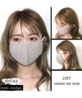 non-hedge/リブマスク(2枚セット)/レディース/メンズ/ファッション/おしゃれ/洗えるマスク/ファッションマスク/布マスク/男女兼用/個包装/MASK/ウイルス対策/繰り/503292022