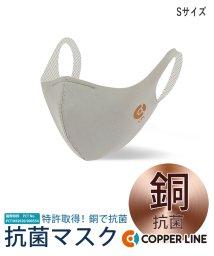 Copper Line/Copper Line コッパーライン 抗菌コッパーマスク Sサイズ ライトグレー/503295417