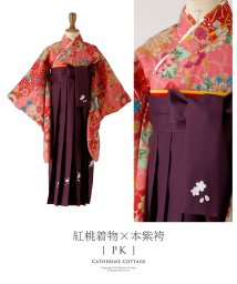 Catherine Cottage/簡単着付けの刺繍入り袴和装セット/503297340