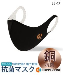 Copper Line/Copper Line コッパーライン 抗菌コッパーマスク Lサイズ ブラック/503332077