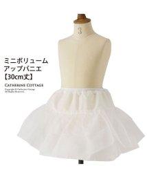 Catherine Cottage/30cm丈 ミニボリュームアップパニエ/503345930