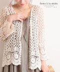 Sawa a la mode/スカラップ裾の透かし編みカーディガン/503354118