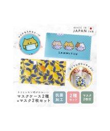 exrevo/マスクケース 2種セット 抗菌 持ち運び 日本製 かわいい レモン柄 果物 ねこ柄 猫/503365400