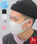 AMS SELECT/【3枚セット】接触冷感/洗えるウレタンマスク/ファッションマスク/503370082